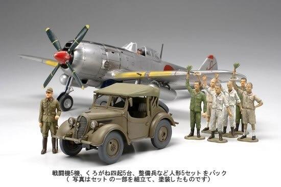 Tamiya #89761 – Tamiya 1/48 Japanese Military Aircraft Set w/4×4 Light Vehicle Type 95 1/48 IJN/A Fighter & Kurogane w/Crew